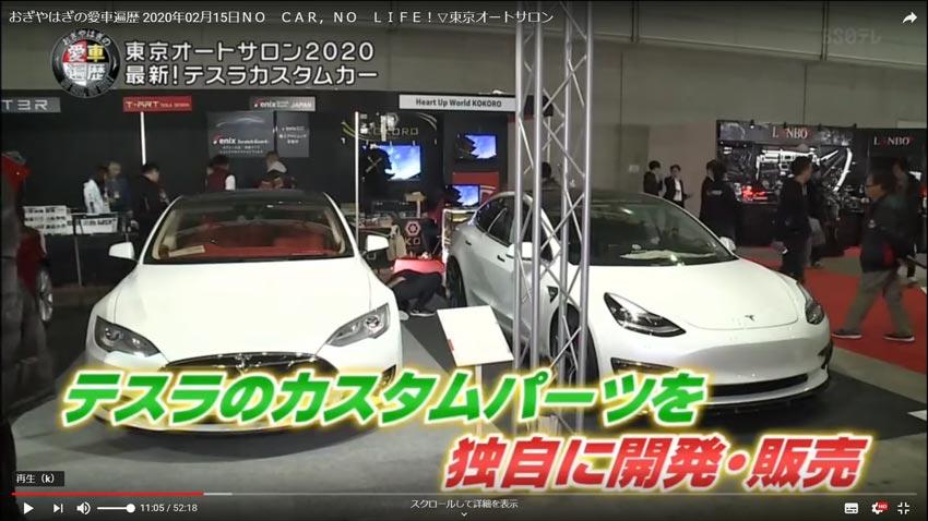東京オートサロン2020テスラパーツkokoro01