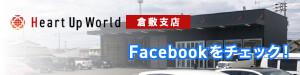 kurashiki-fb-banner