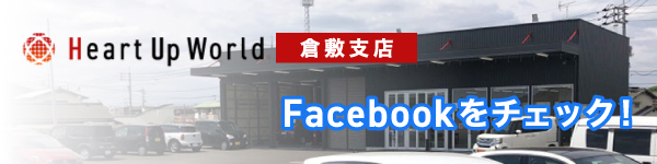 Heart Up World 倉敷店 Facebookバナー